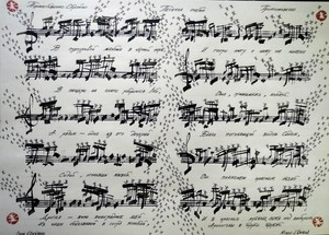 Musical scores on poems by Russian poets
